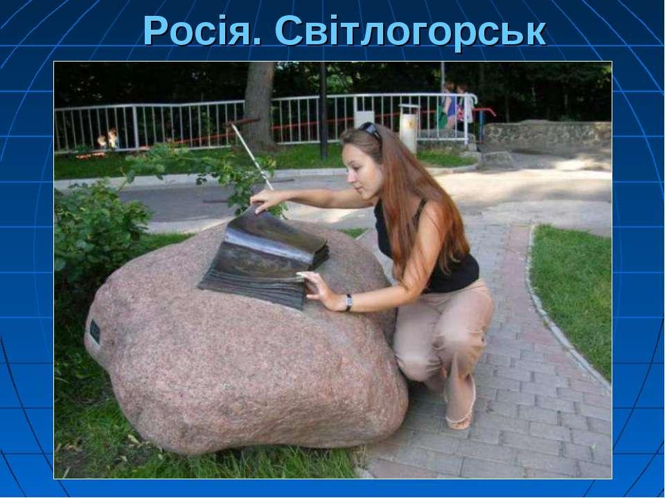 Росія. Світлогорськ