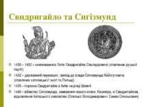 Свидригайло та Сигізмунд 1430 – 1432 – князювання в Литві Свидригайла Ольгерд...