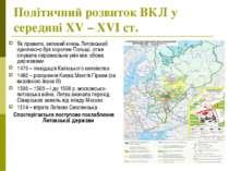 Політичний розвиток ВКЛ у середині XV – XVI ст. Як правило, великий князь Лит...