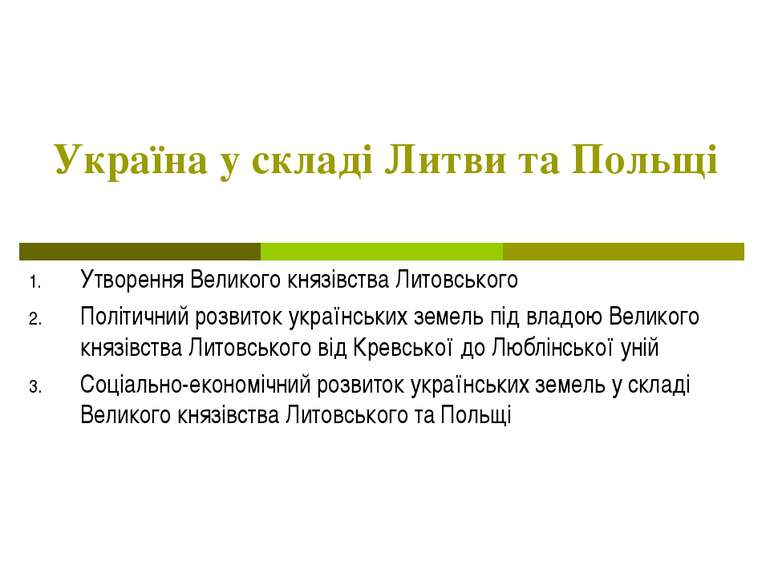 Україна у складі Литви та Польщі Утворення Великого князівства Литовського По...