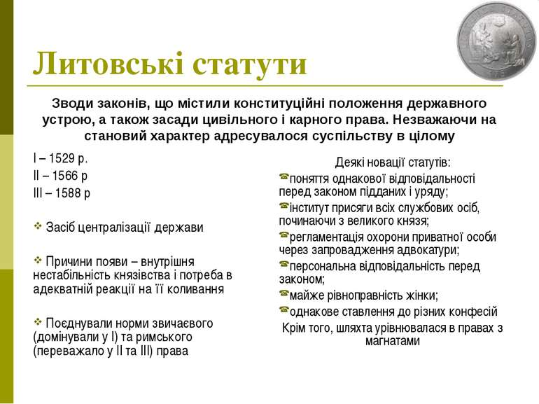 Литовські статути І – 1529 р. ІІ – 1566 р ІІІ – 1588 р Засіб централізації де...