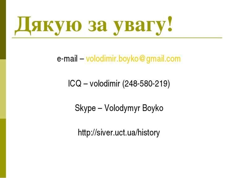 Дякую за увагу! e-mail – volodimir.boyko@gmail.com ICQ – volodimir (248-580-2...