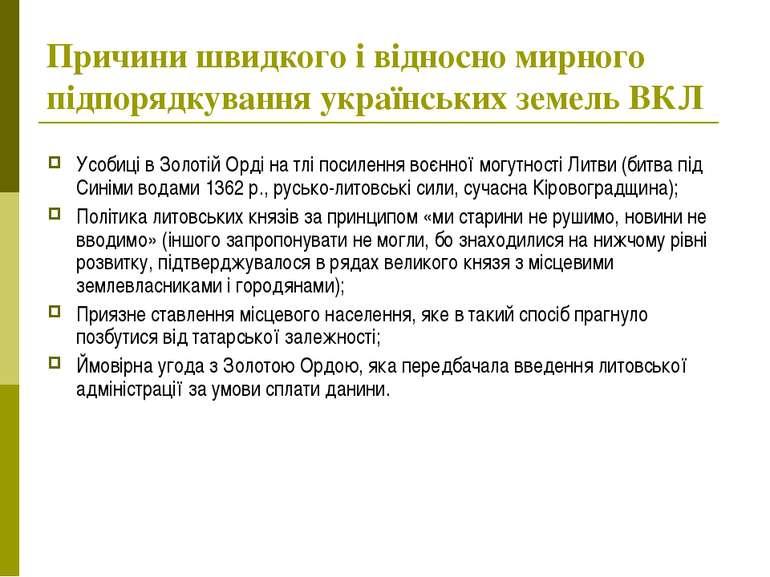 Причини швидкого і відносно мирного підпорядкування українських земель ВКЛ Ус...