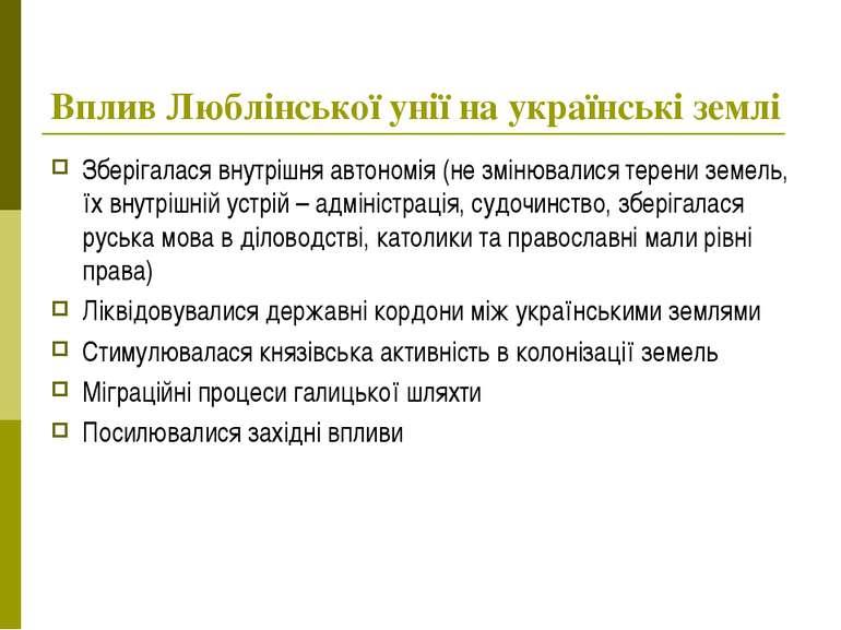 Вплив Люблінської унії на українські землі Зберігалася внутрішня автономія (н...