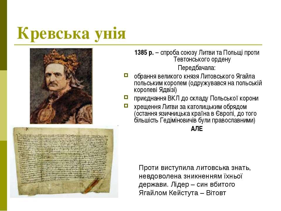 Кревська унія 1385 р. – спроба союзу Литви та Польщі проти Тевтонського орден...