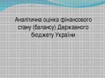 Аналітична оцінка фінансового стану (балансу) Державного бюджету України