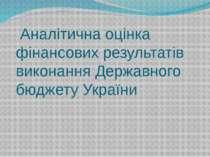 Аналітична оцінка фінансових результатів виконання Державного бюджету України