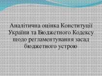 Аналітична оцінка Конституції України та Бюджетного Кодексу щодо регламентува...