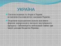 УКРАЇНА Система податків та зборів в Україні встановлюється виключно законами...