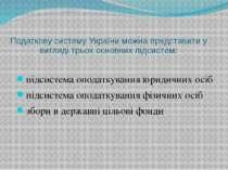 Податкову систему України можна представити у вигляді трьох основних підсисте...