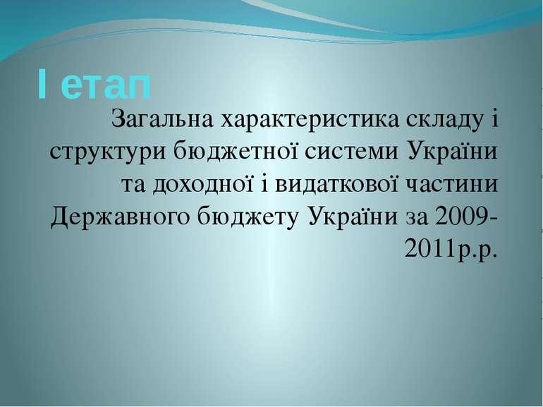 І етап Загальна характеристика складу і структури бюджетної системи України т...