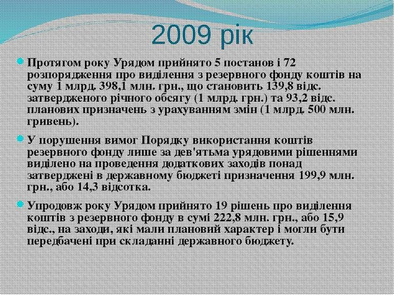 2009 рік Протягом року Урядом прийнято 5 постанов і 72 розпорядження про виді...