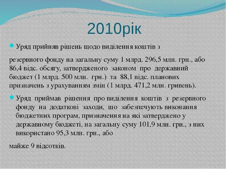 2010рік Уряд прийняв рішень щодо виділення коштів з резервного фонду на загал...