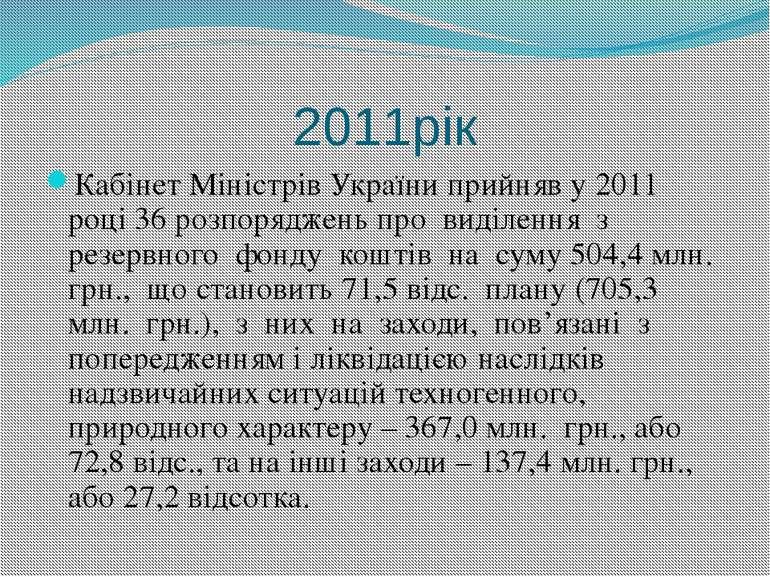 2011рік Кабінет Міністрів України прийняв у 2011 році 36 розпоряджень про вид...