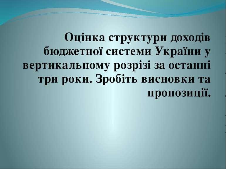 Оцінка структури доходів бюджетної системи України у вертикальному розрізі за...