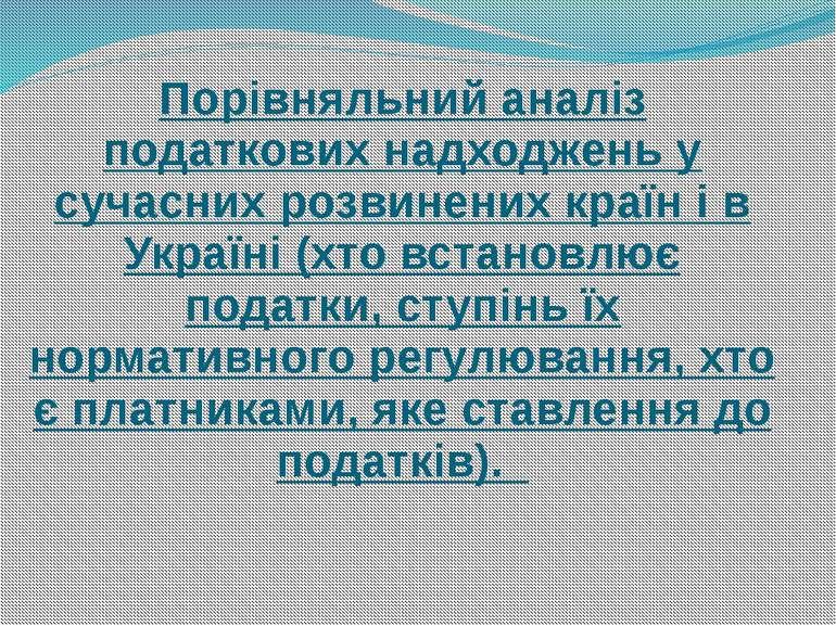 Порівняльний аналіз податкових надходжень у сучасних розвинених країн і в Укр...