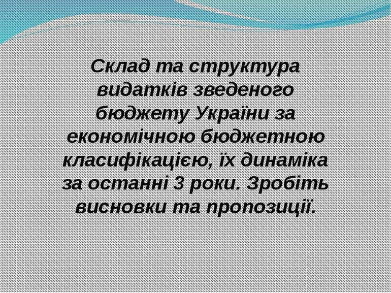 Склад та структура видатків зведеного бюджету України за економічною бюджетно...