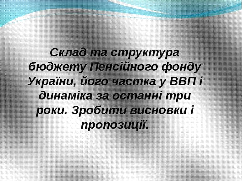 Склад та структура бюджету Пенсійного фонду України, його частка у ВВП і дина...