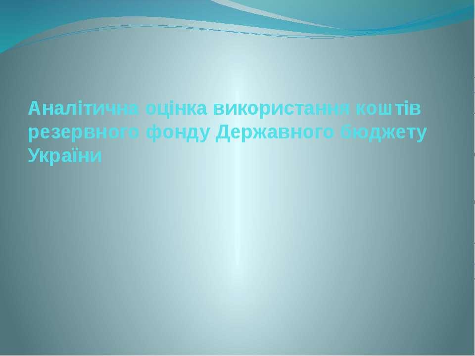 Аналітична оцінка використання коштів резервного фонду Державного бюджету Укр...