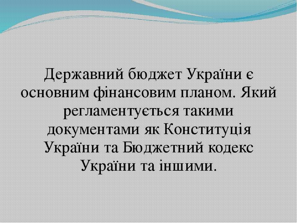 Державний бюджет України є основним фінансовим планом. Який регламентується т...