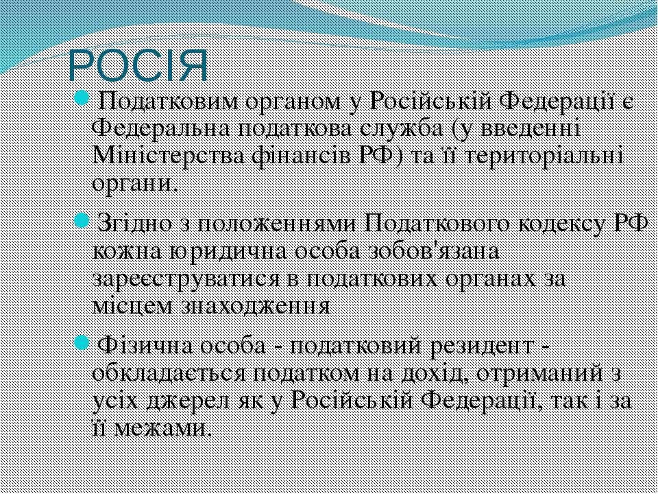 РОСІЯ Податковим органом у Російській Федерації є Федеральна податкова служба...