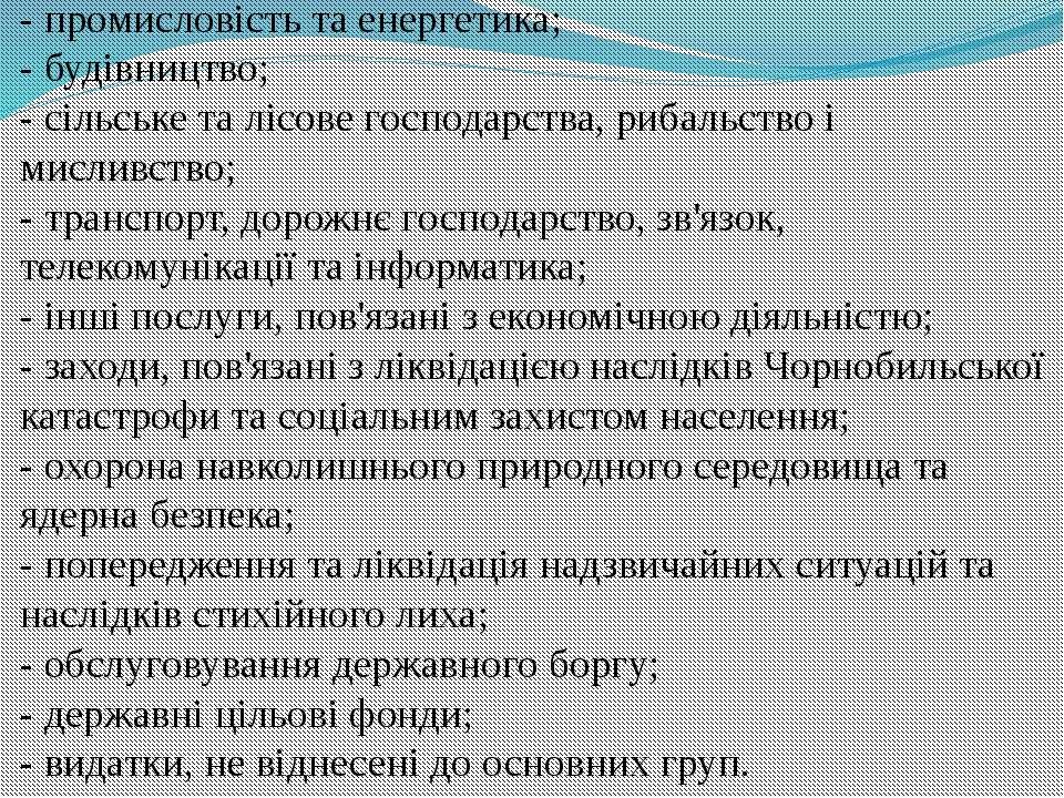 - промисловість та енергетика; - будівництво; - сільське та лісове господарст...