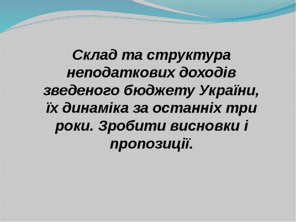 Склад та структура неподаткових доходів зведеного бюджету України, їх динамік...