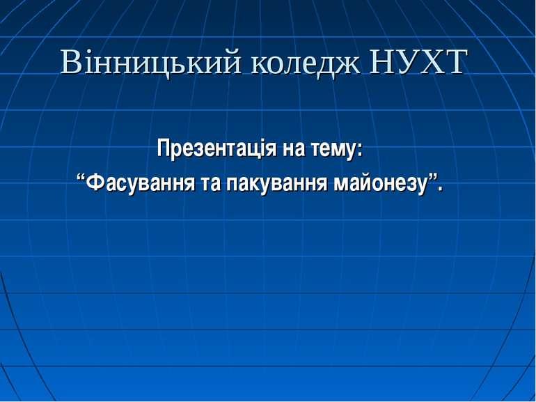 """Вінницький коледж НУХТ Презентація на тему: """"Фасування та пакування майонезу""""."""