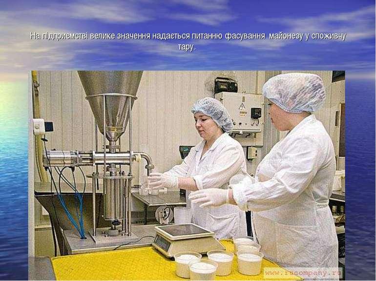 На підприємстві велике значення надається питанню фасування майонезу у спожив...