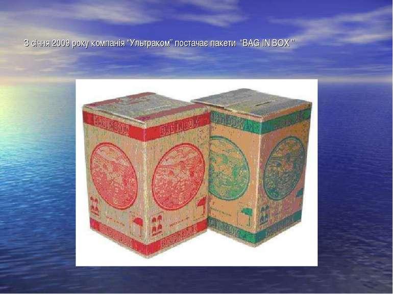 """З січня 2009 року компанія """"Ультраком"""" постачає пакети """"BAG IN BOX """""""