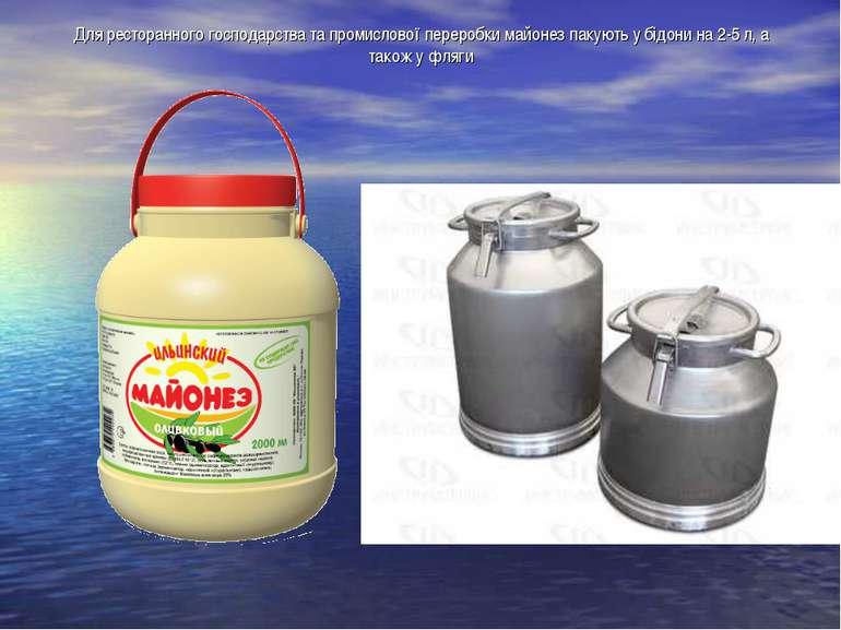 Для ресторанного господарства та промислової переробки майонез пакують у бідо...