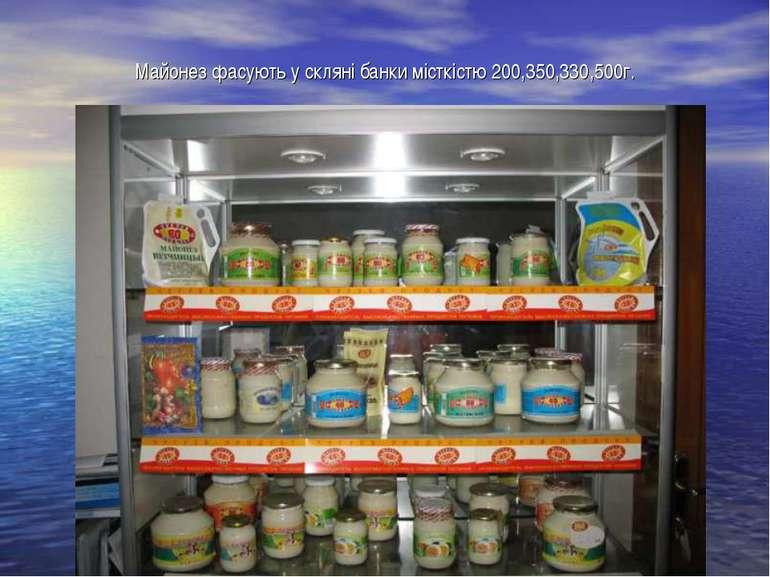 Майонез фасують у скляні банки місткістю 200,350,330,500г.