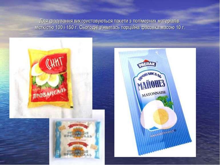 Для фасування використовуються пакети з полімерних матеріалів місткістю 100 і...