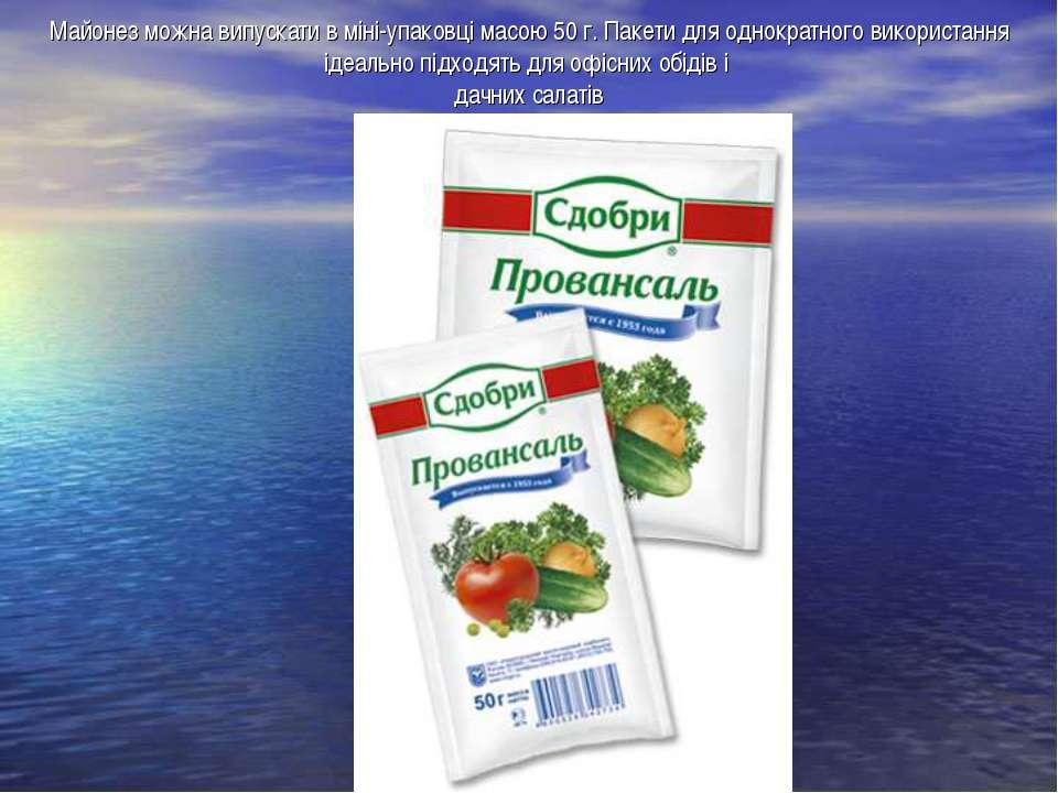 Майонез можна випускати в міні-упаковці масою 50 г. Пакети для однократного в...
