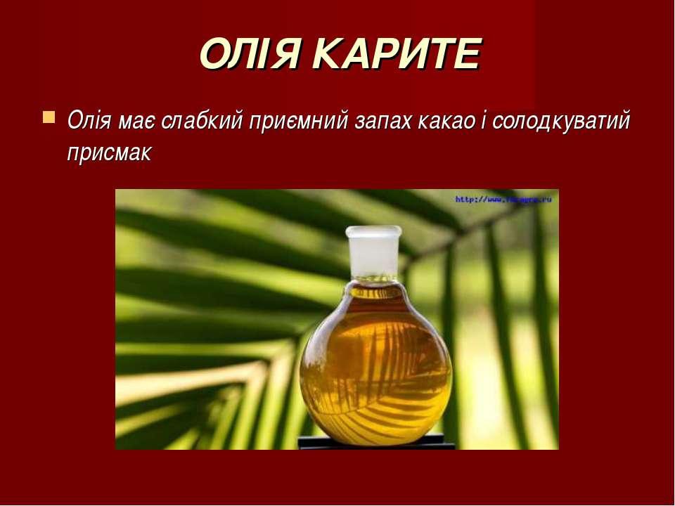 ОЛІЯ КАРИТЕ Олія має слабкий приємний запах какао і солодкуватий присмак
