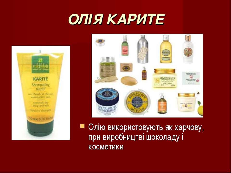 ОЛІЯ КАРИТЕ Олію використовують як харчову, при виробництві шоколаду і косметики