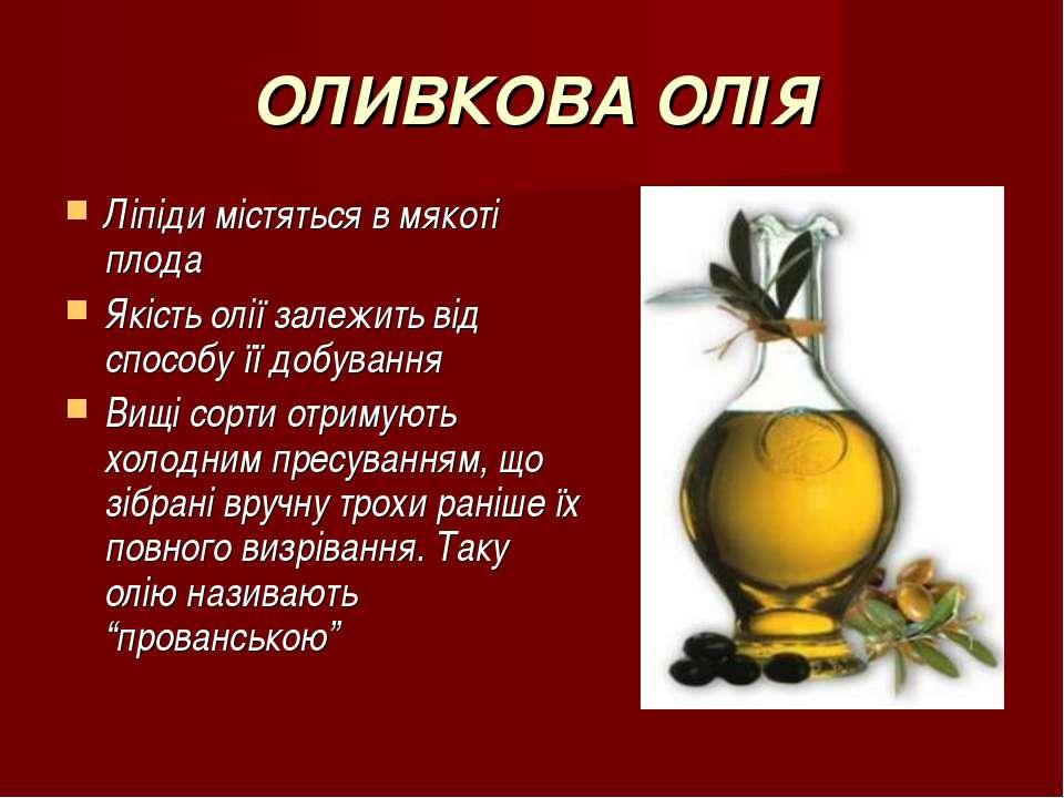 ОЛИВКОВА ОЛІЯ Ліпіди містяться в мякоті плода Якість олії залежить від способ...