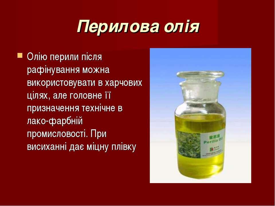 Перилова олія Олію перили після рафінування можна використовувати в харчових ...