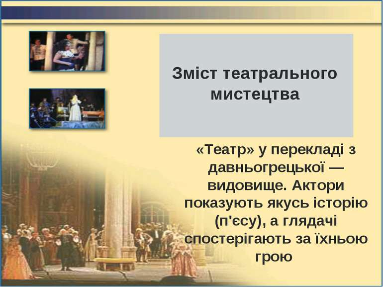Зміст театрального мистецтва «Театр» у перекладі з давньогрецької — видовище....