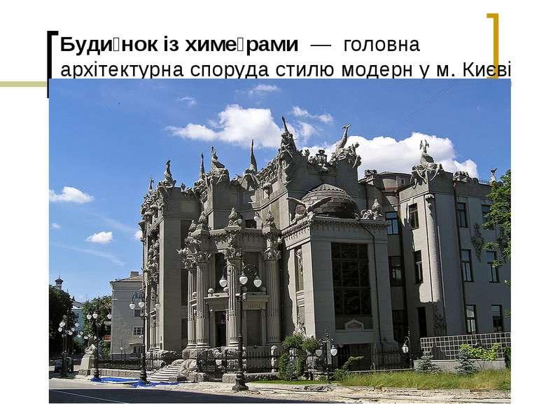 Буди нок із химе рами — головна архітектурна споруда стилю модерн у м. Києві