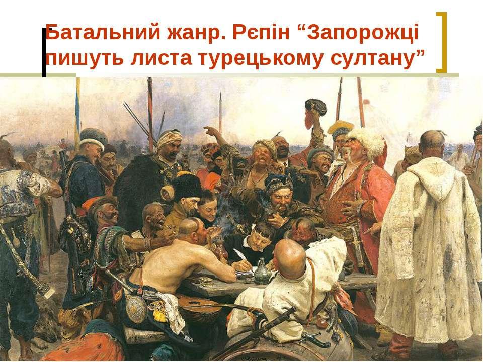 """Батальний жанр. Рєпін """"Запорожці пишуть листа турецькому султану"""""""