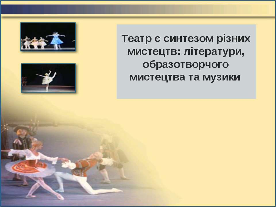 Театр є синтезом різних мистецтв: літератури, образотворчого мистецтва та музики