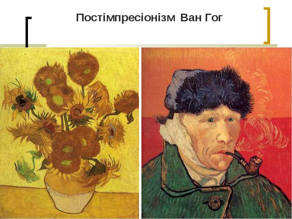 Постімпресіонізм Ван Гог