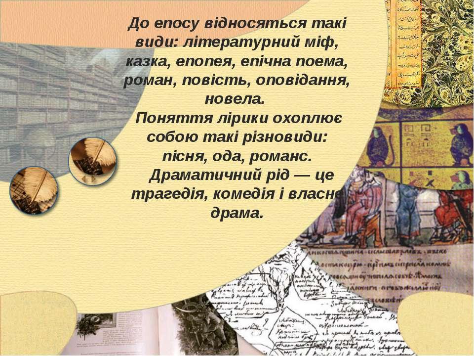 До епосу відносяться такі види: літературний міф, казка, епопея, епічна поема...