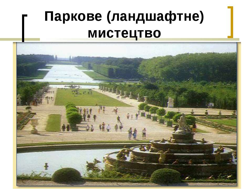 Паркове (ландшафтне) мистецтво