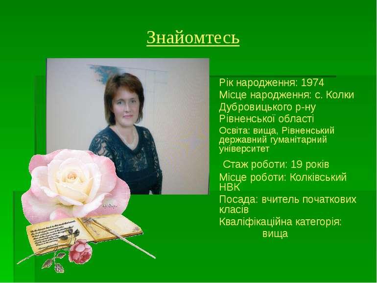 Рік народження: 1974 Місце народження: с. Колки Дубровицького р-ну Рівненсько...