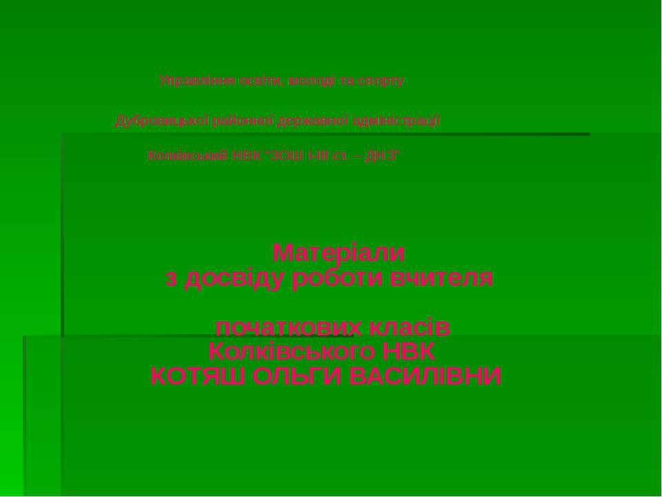 Управління освіти, молоді та спорту Дубровицької районної державної адміністр...