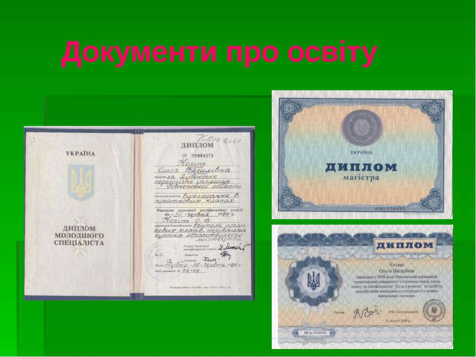 Документи про освіту