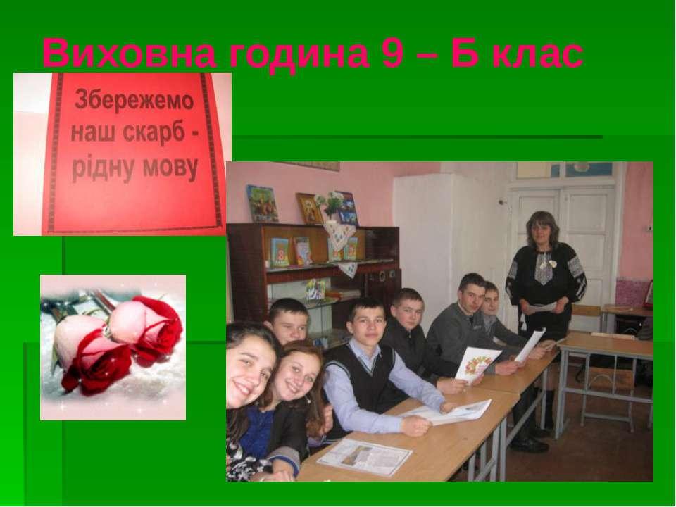 Виховна година 9 – Б клас