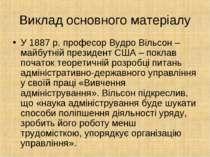 Виклад основного матеріалу У 1887 р. професор Вудро Вільсон – майбутній прези...